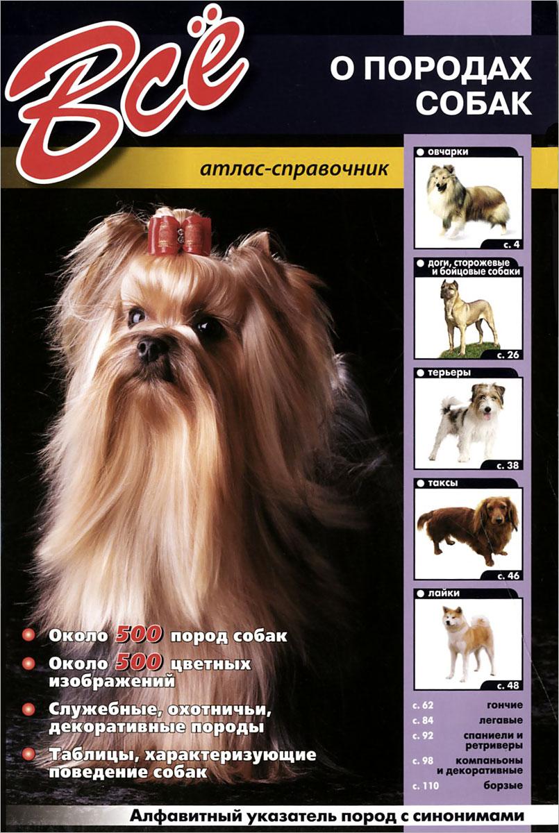 Крис.Все о породах собак.Атлас-справочник