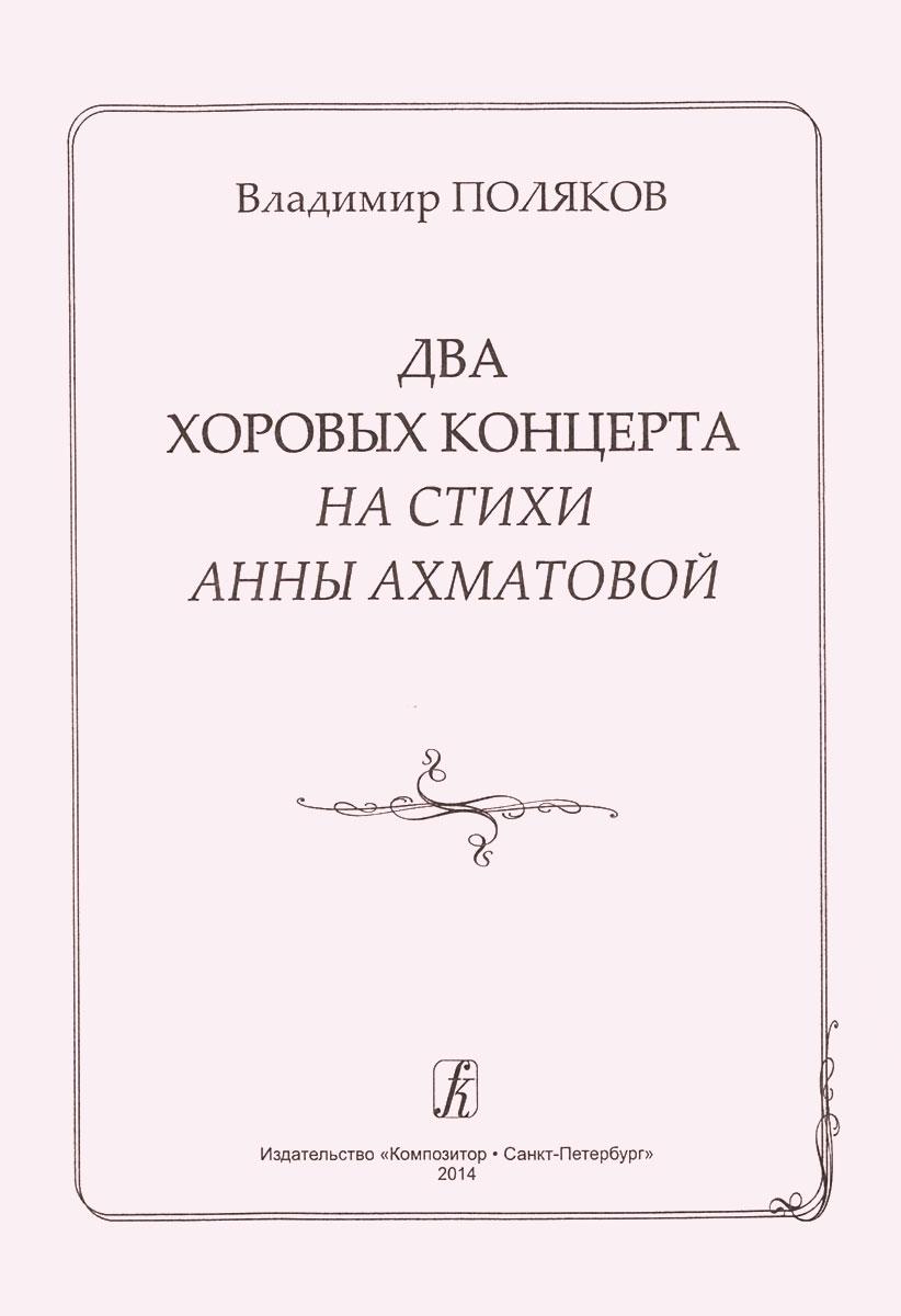 Два хоровых концерта на стихи А. Ахматовой. Для женского и смешанного хора a cappella