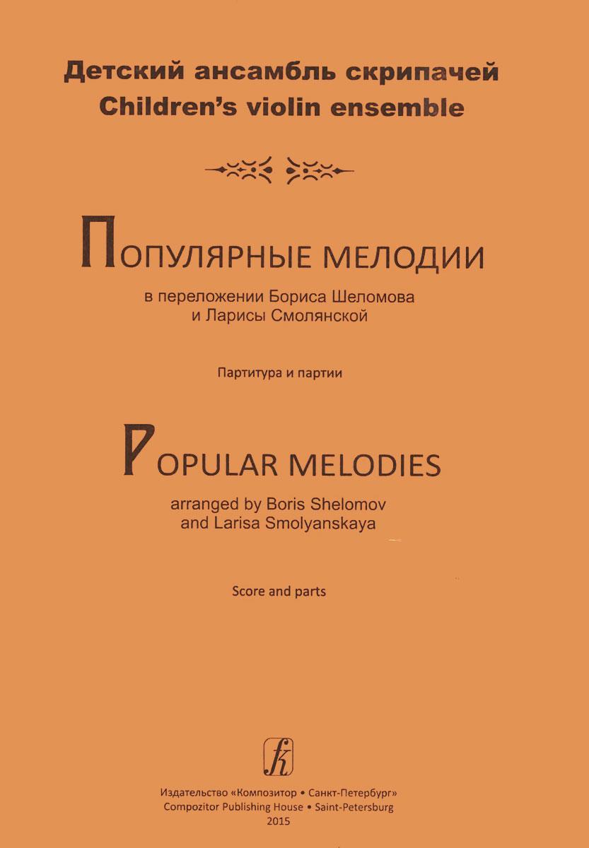 Популярные мелодии. Партитура и партии
