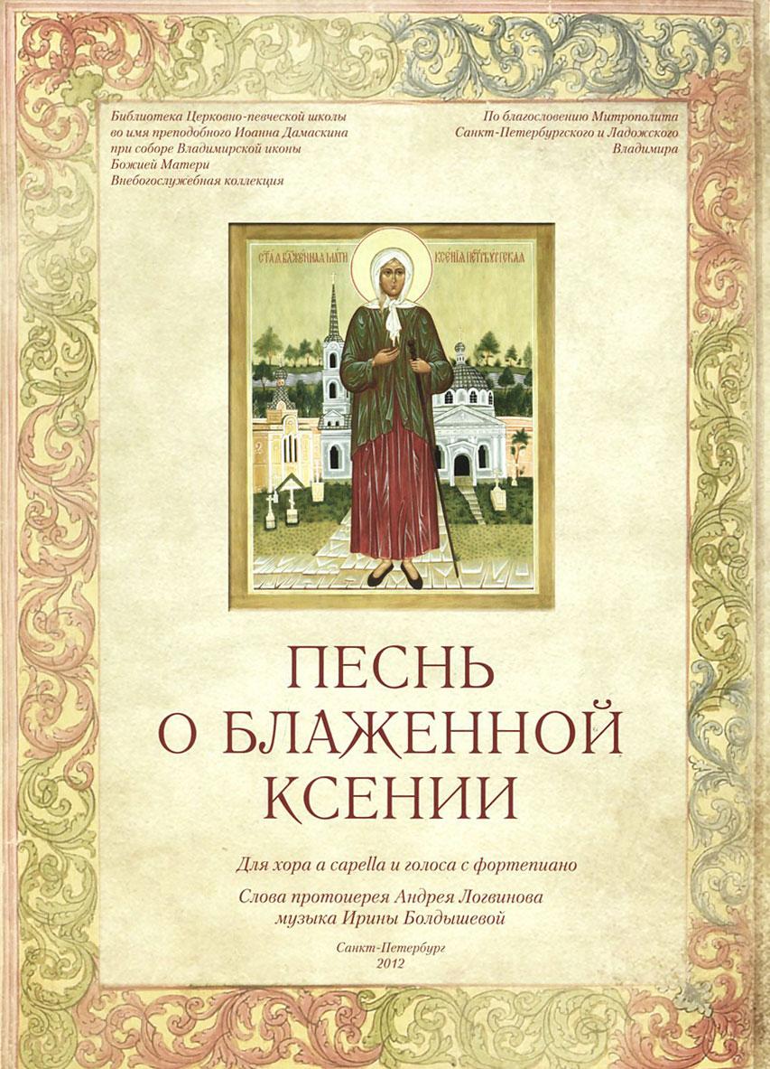 И. Болдышева. Песнь о Блаженной Ксении