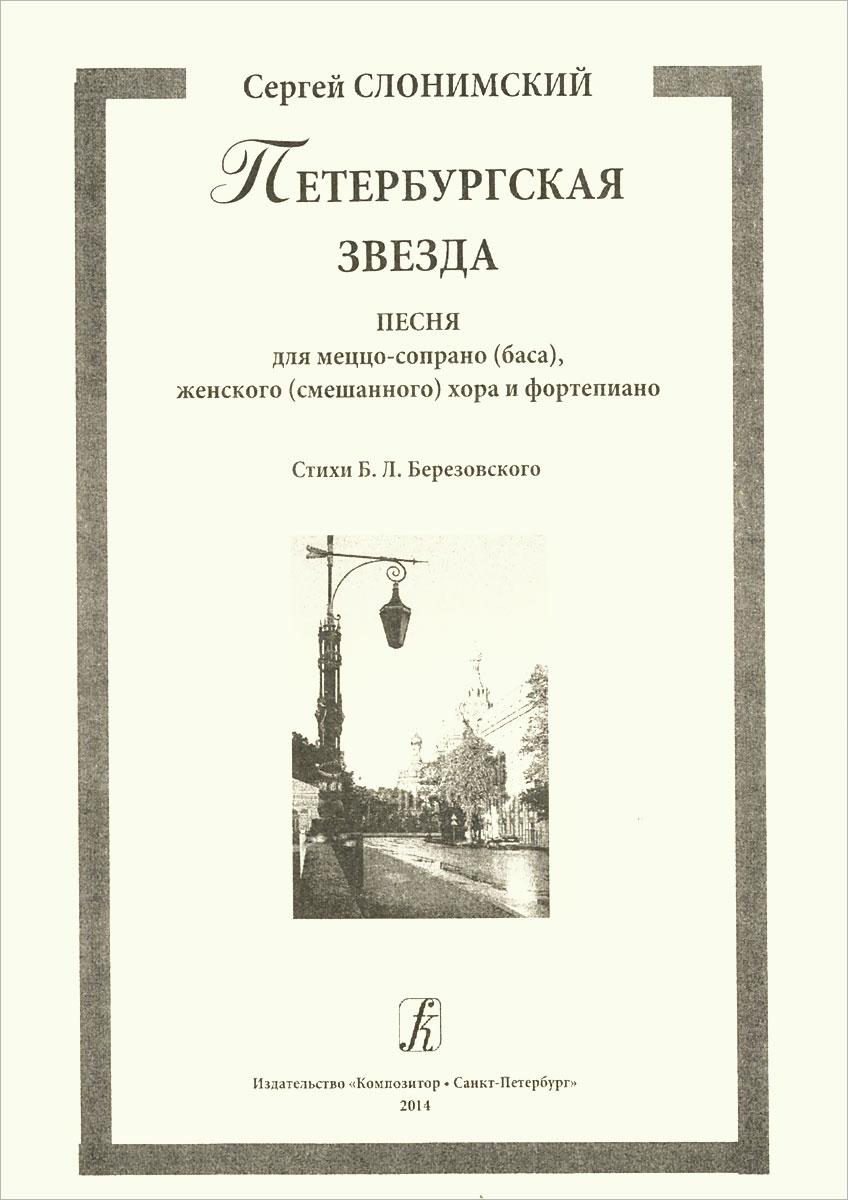 Петербургская звезда. Песня для меццо-сопрано (баса), женского (смешанного) хора и фортепиано
