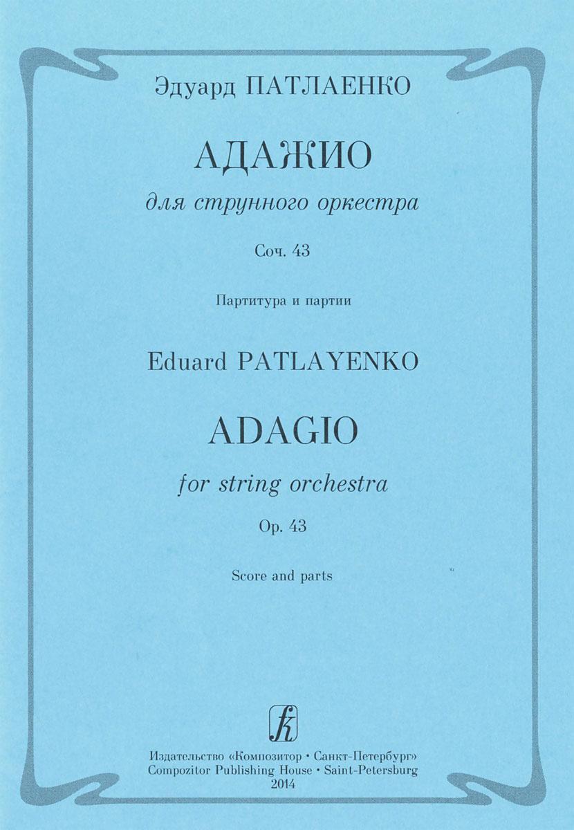 Э. Патлаенко. Адажио для струнного оркестра. Соч.43. Партитура и партии
