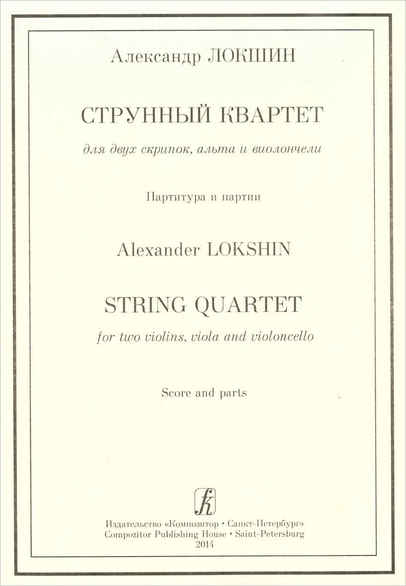 Александр Локшин. Струнный квартет для двух скрипок, альта и виолончели. Партитура и партии