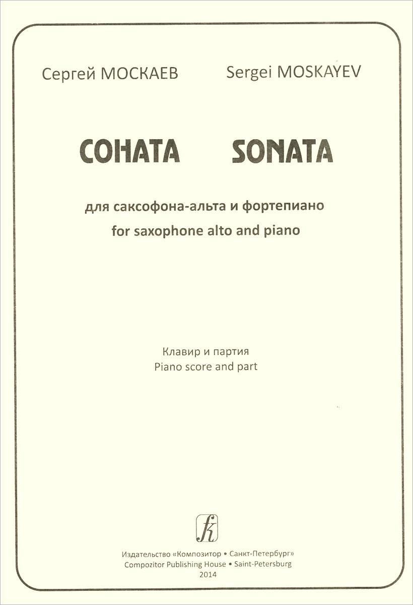Сергей Москаев. Соната для саксофона-альта и фортепиано. Клавир и партия