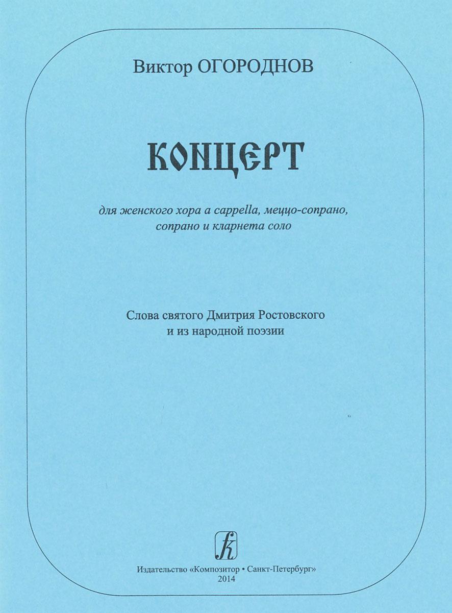 Виктор Огороднов. Концерт для женского хора a cappella, меццо-сопрано, сопрано и кларнета соло