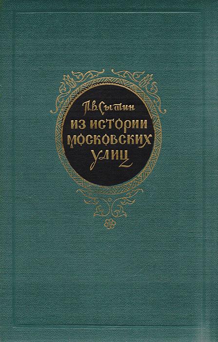 Из истории московских улиц (очерки)