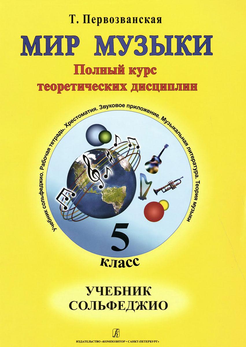 Мир музыки. Полный курс теоретических дисциплин. Сольфеджио. 5 класс. Учебник (+ CD-ROM)