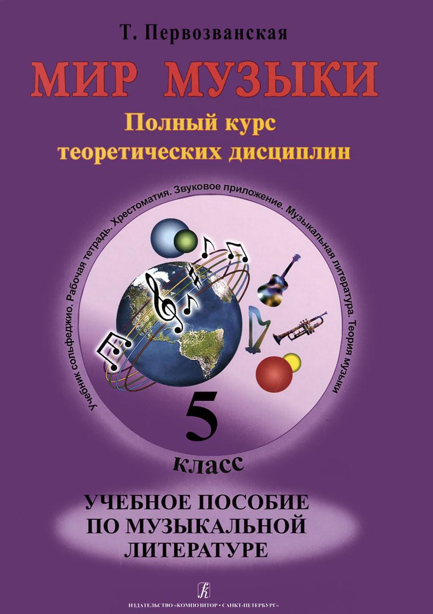 Мир музыки. Полный курс теоретических дисциплин. Музыкальная литература. 5 класс. Учебное пособие (+ CD-ROM)