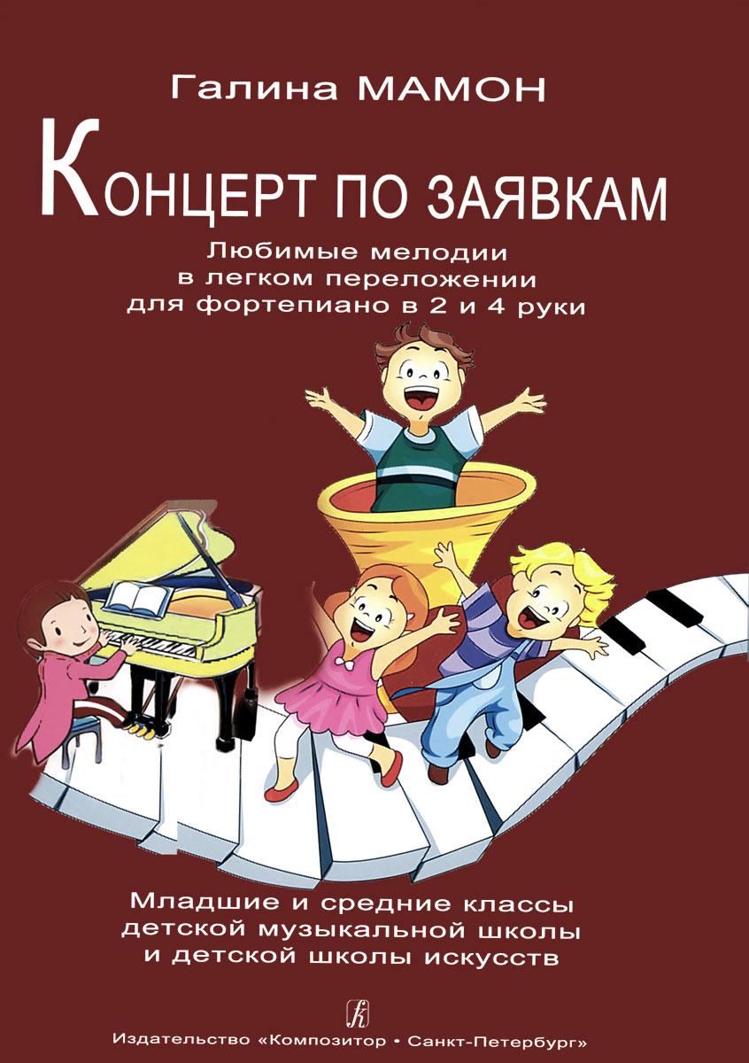 Концерт по заявкам. Любимые мелодии в легком переложении для фортепиано в 2 и 4 руки. Учебное пособие