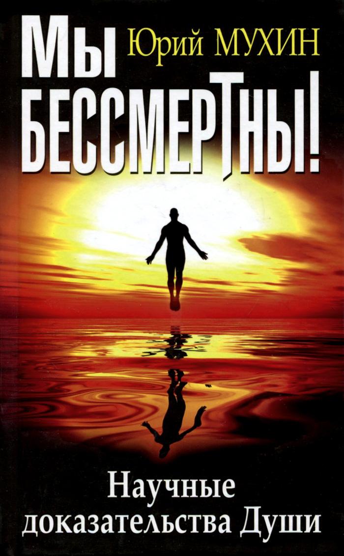 Zakazat.ru Мы бессмертны! Научные доказательства Души. Юрий Мухин