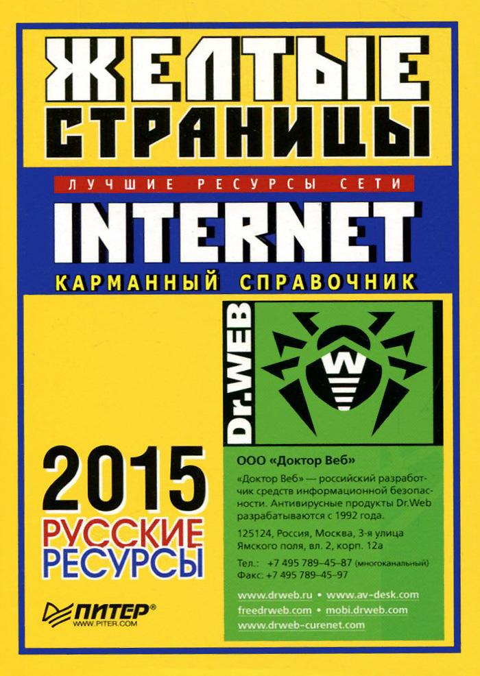 Желтые страницы Internet 2015. Русские ресурсы. Карманный справочник