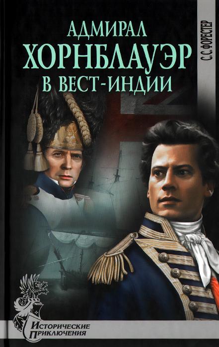 Адмирал Хорнблауэр в Вест Индии