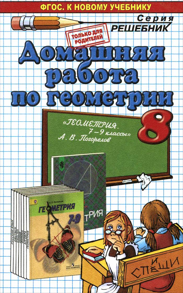 Геометрия. 8 класс. Домашняя работа. К учебнику А. В. Погорелова. ФГОС (к новому учебнику)
