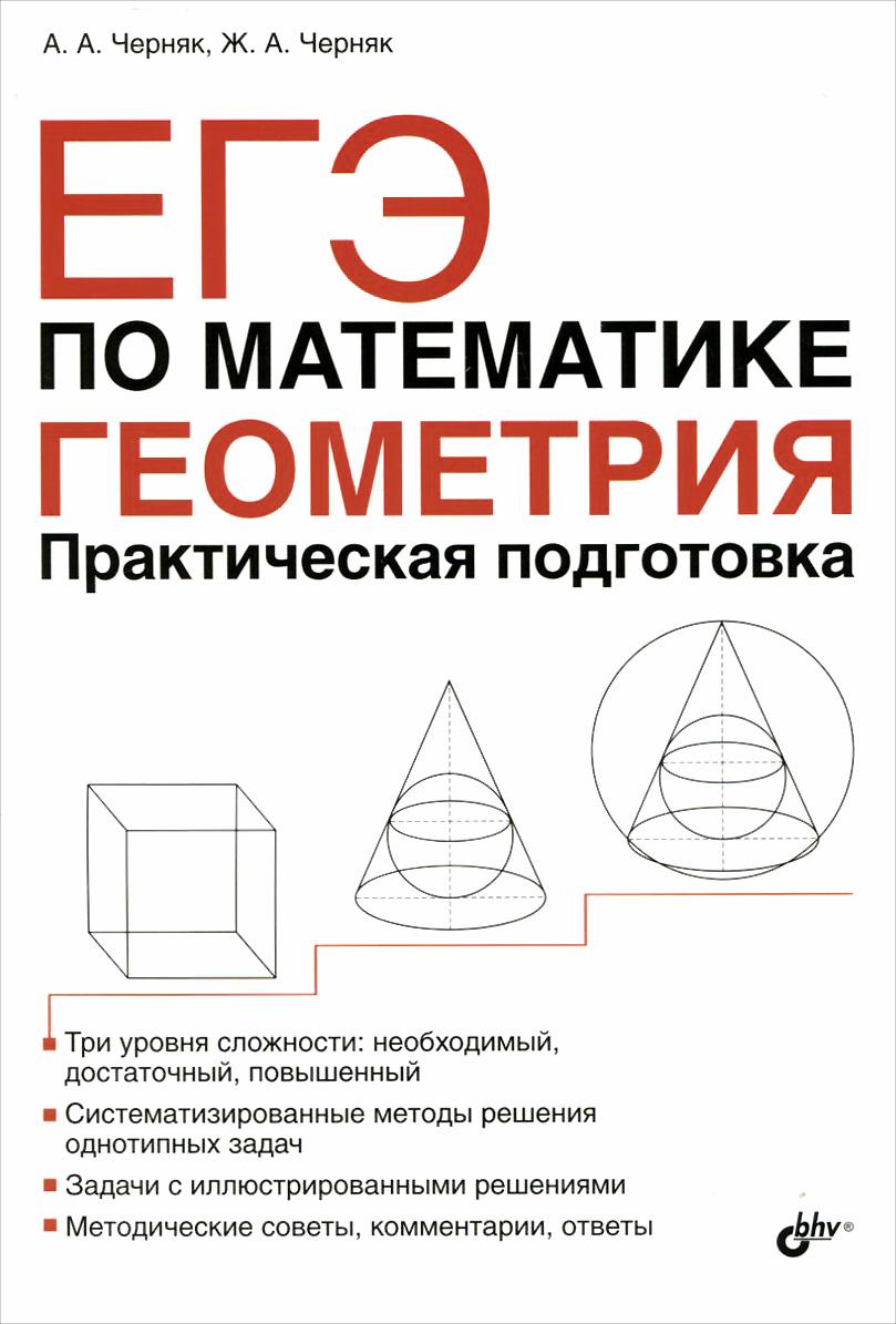ЕГЭ. Математика. Геометрия. Практическая подготовка12296407В книге систематизированы подходы и методы решения однотипных задач по геометрии, обилие и разнообразие которых при обучении обычно затрудняет подготовку к ЕГЭ. Материал разбит на три уровня сложности: необходимый (простейшие геометрические задачи ЕГЭ базового уровня), достаточный (позволяет решать большинство задач профильного уровня ЕГЭ), повышенный (рассчитан на получение высокого балла профильного ЕГЭ). В разделах необходимого уровня все задачи снабжены иллюстрированными решениями. В разделах достаточного и повышенного уровней задачи разбиты на однотипные группы, каждая из которых предваряется методическими советами и комментариями, общими алгоритмами и подходами, подсказывающими единые эффективные приемы решения. Во всех разделах даны задачи для самостоятельной проработки с ответами (более 600 задач). Книга предназначена учащимся с любым начальным уровнем подготовки. Будет полезна учителям и репетиторам. Ее можно использовать: для самостоятельной подготовки к базовому и...