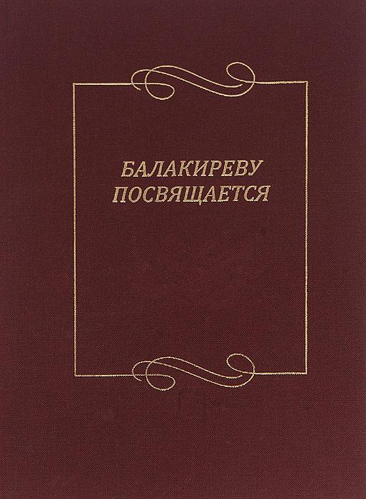 Балакиреву посвящается. Сборник статей и материалов. Выпуск 3