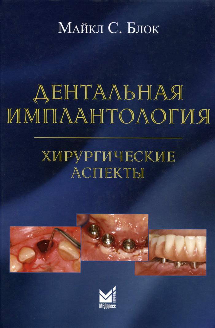 Дентальная имплантология. Хирургические аспекты