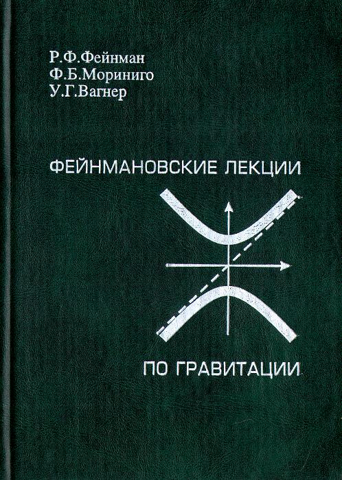 Фейнмановские лекции по гравитации. У. Г. Вагнер, Ф. Б. Мориниго, Р. Ф. Фейнман