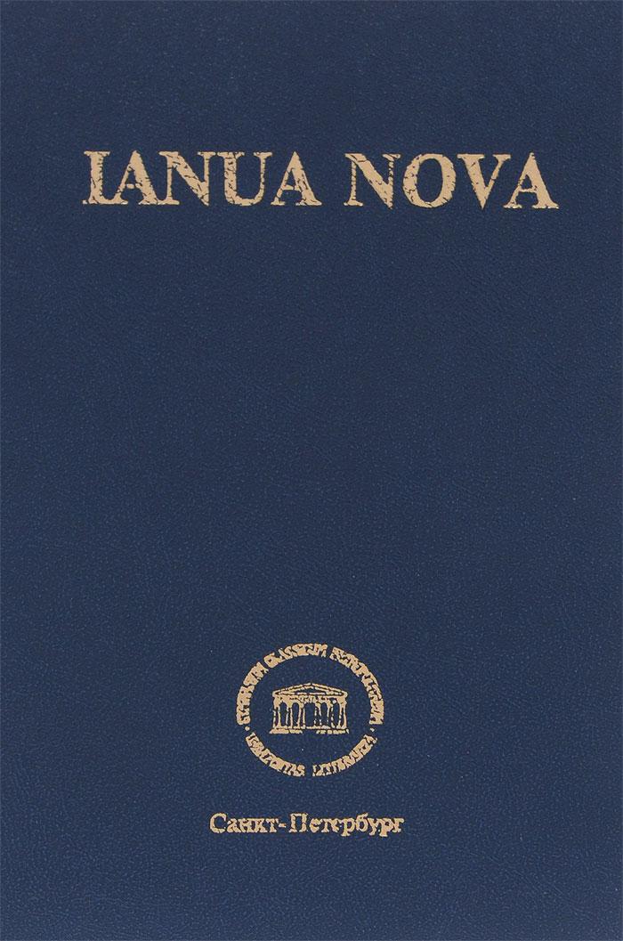 Ianua Nova. Хрестоматия по латинскому языку. Часть 2