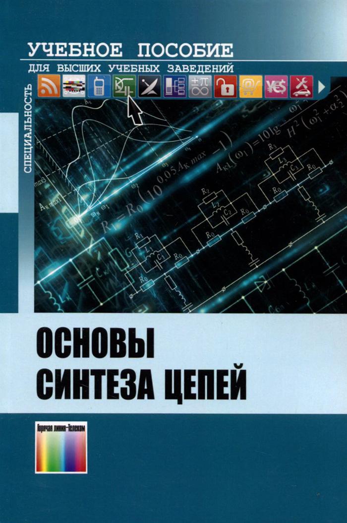 Основы синтеза цепей. Учебное пособие