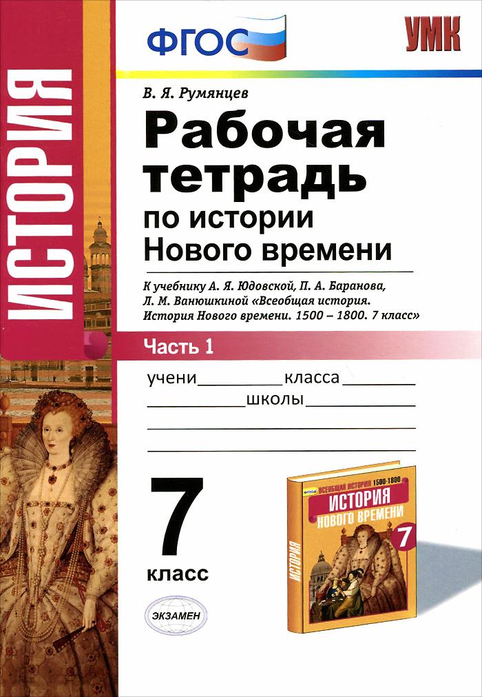 История Нового времени. 7 класс. В 2 частях. Часть 1. К учебнику А. Я. Юдовской и др.