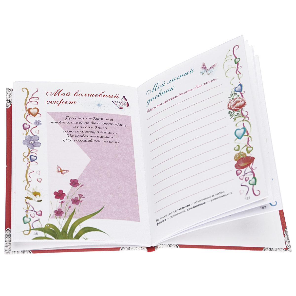 Мой личный дневник (+ наклейки)