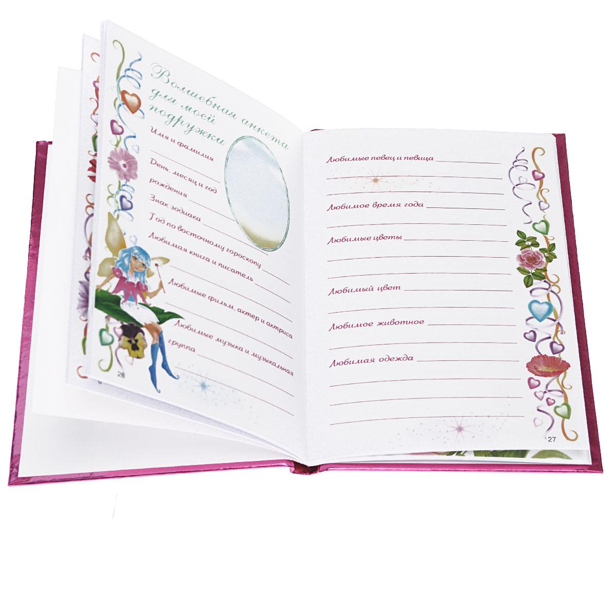 Волшебный дневник для девочки (+ наклейки)