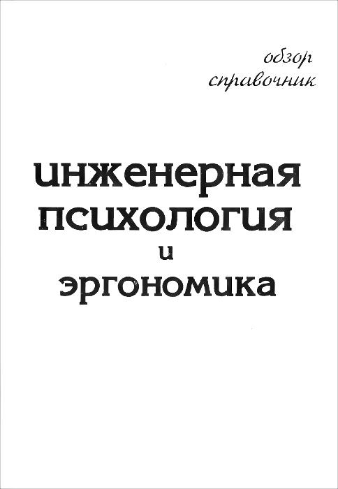 Инженерная психология и эргономика. Справочник-обзор. 1958-1991