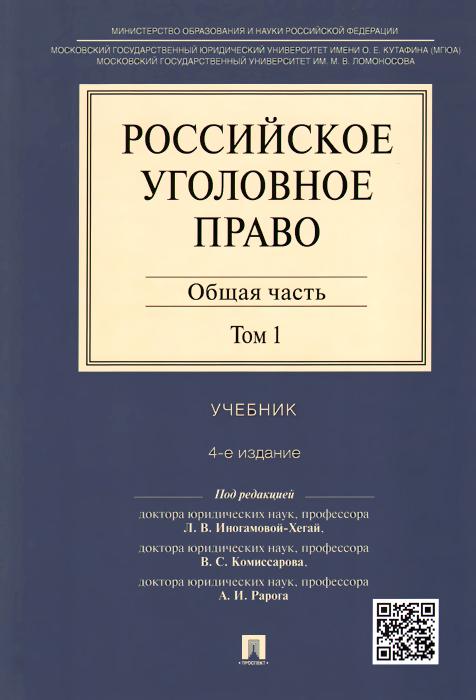 Российское уголовное право. Учебник. В 2 томах. Том 1. Общая часть