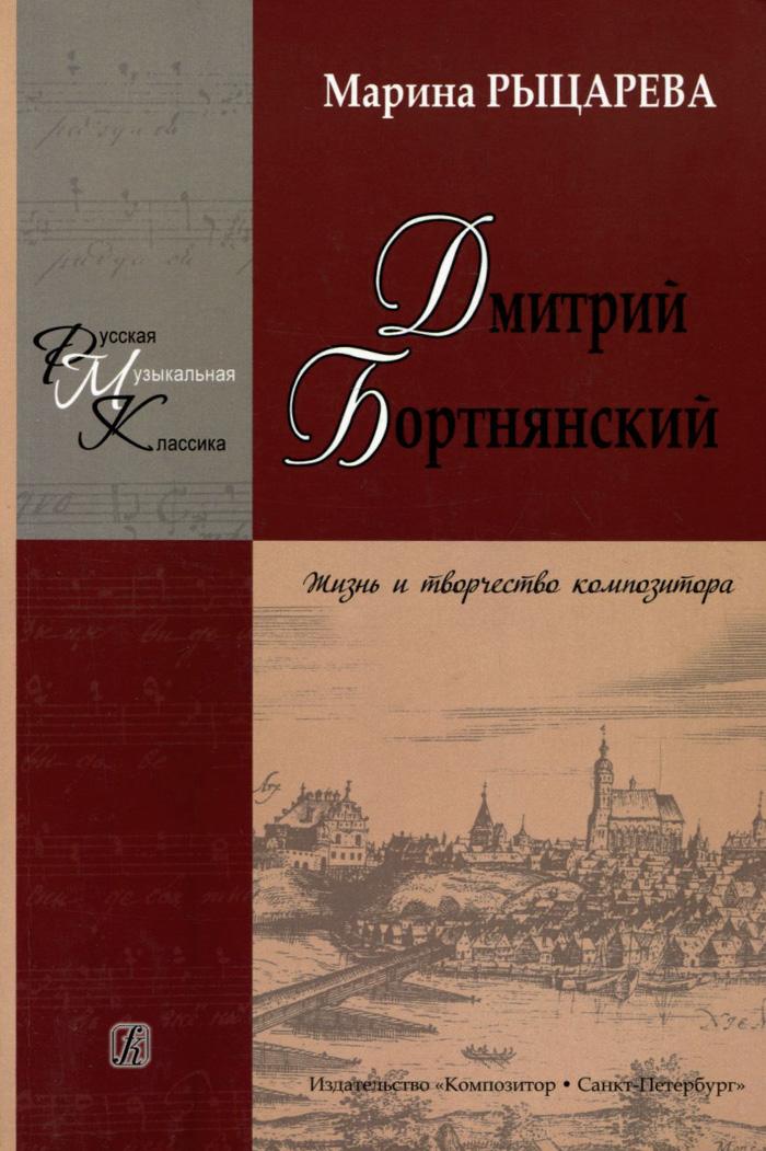 Дмитрий Бортнянский. Жизнь и творчество композитора