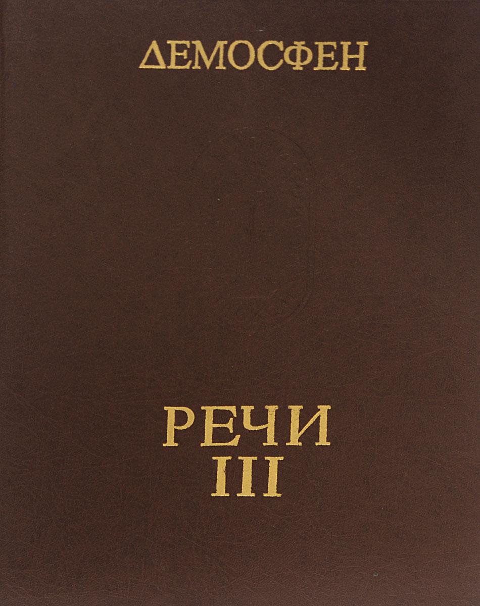 Демосфен. Речи. В 3 томах. Том 3