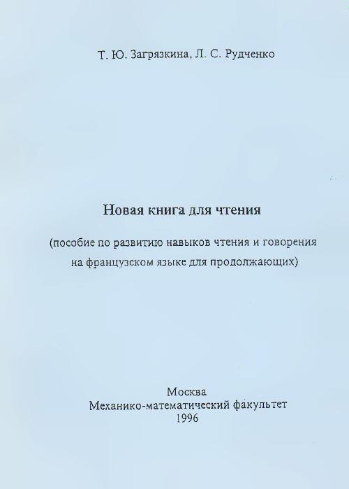 Новая книга для чтения. Пособие по развитию навыков чтения и говорения на французском языке для продолжающих