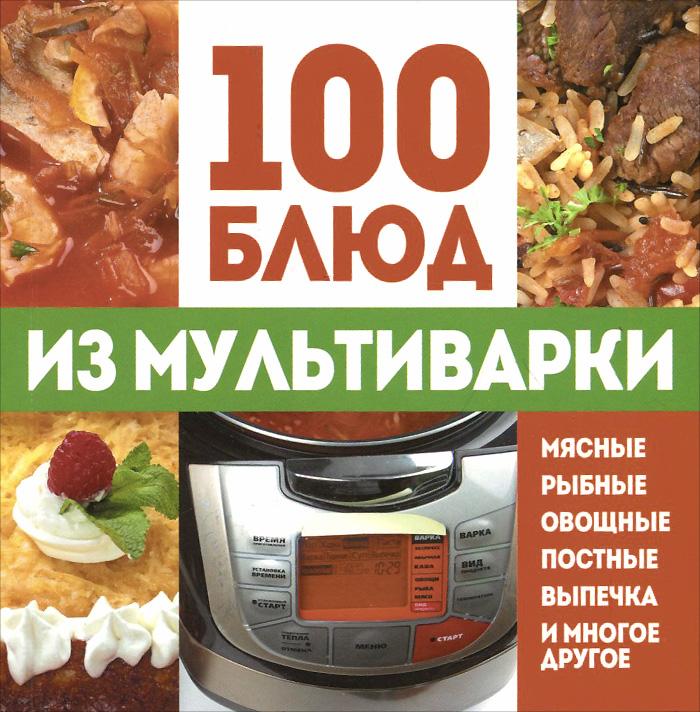 100 блюд из мультиварки