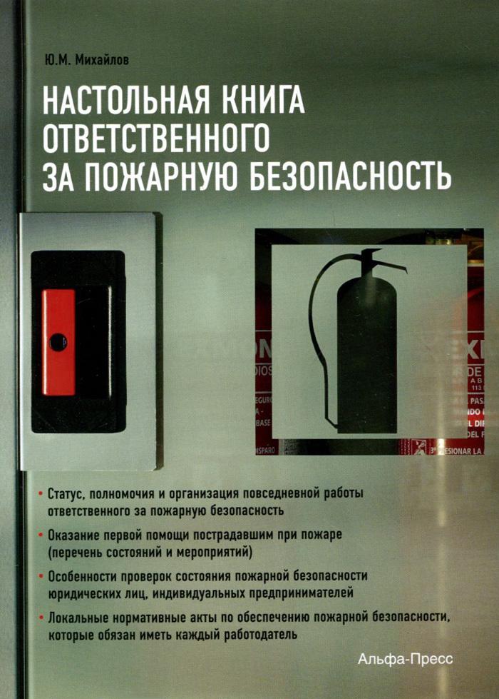 Настольная книга ответственного за пожарную безопасность