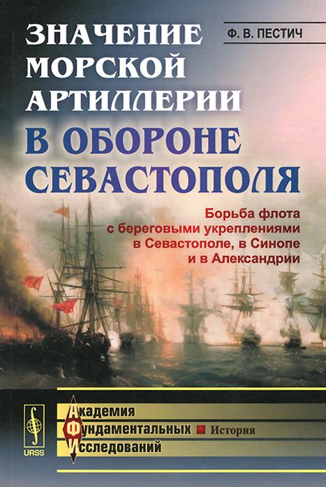 Значение морской артиллерии в обороне Севастополя. Борьба флота с береговыми укреплениями в Севастополе, в Синопе и в Александрии