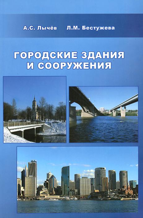 Городские здания и сооружения. Учебное пособие