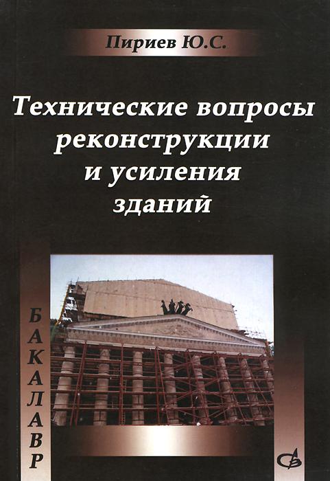 Технические вопросы реконструкции и усиления зданий. Учебное пособие