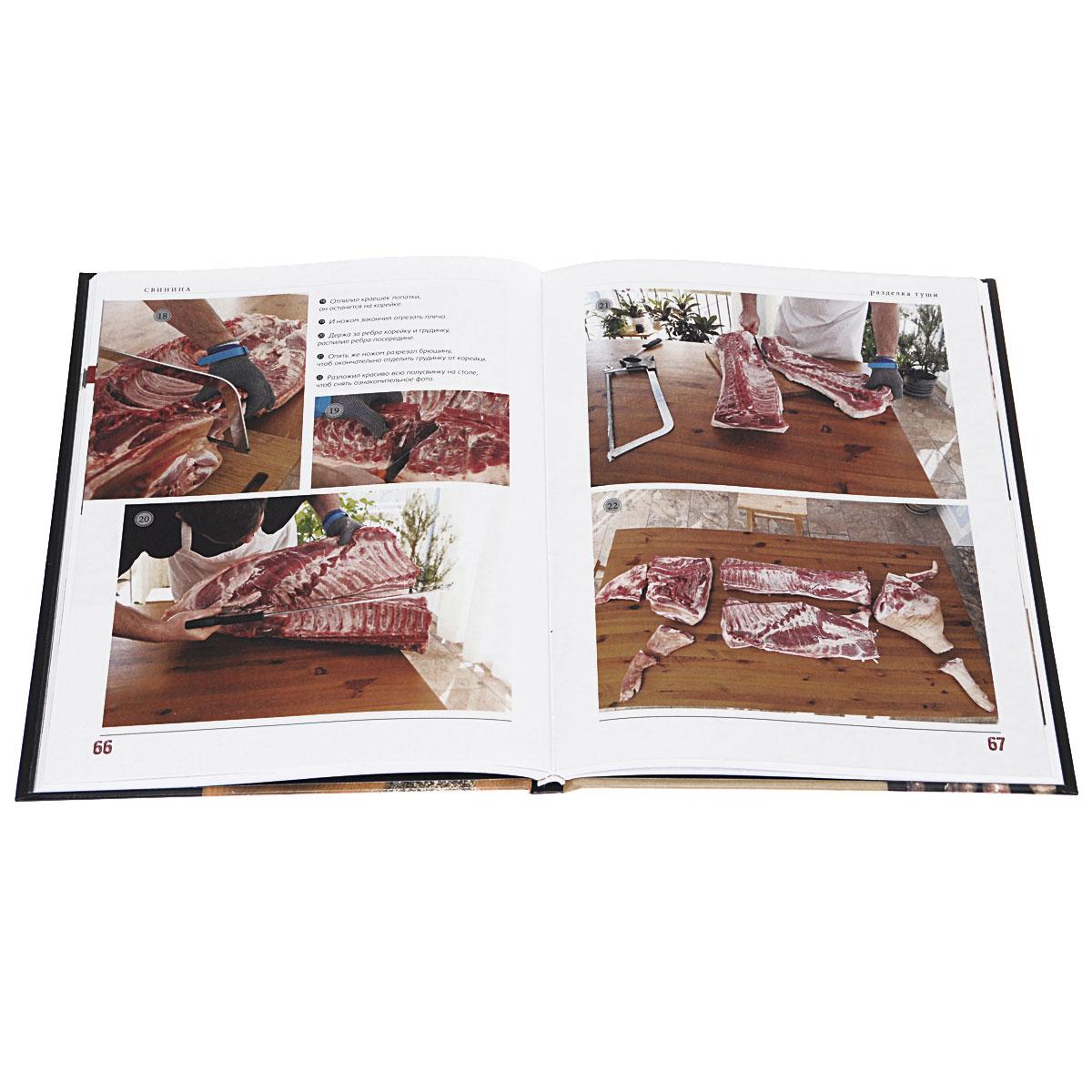Записки мясника. Избранные рецепты