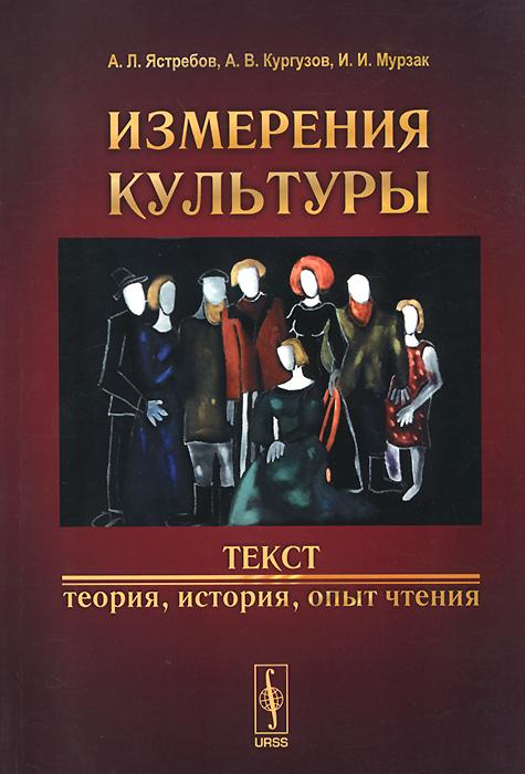 Измерения культуры. Текст. Теория, история, опыт чтения