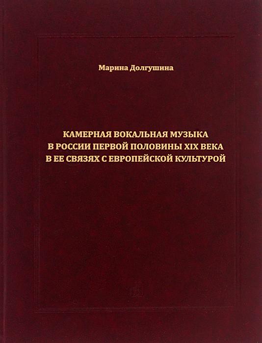 Камерная вокальная музыка в России Первой половины XIX века в ее связях с европейской культурой