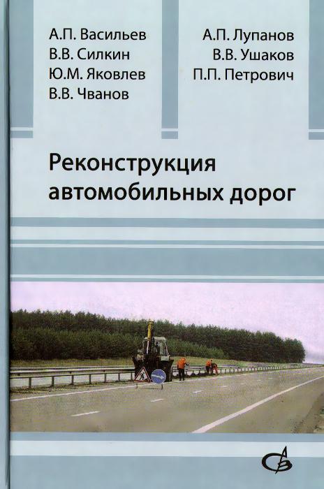 Реконструкция автомобильных дорог. Учебник