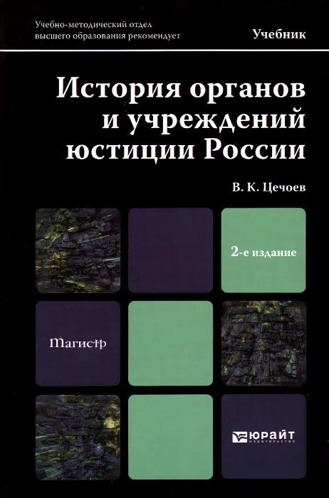 История органов и учреждений юстиции России. Учебник