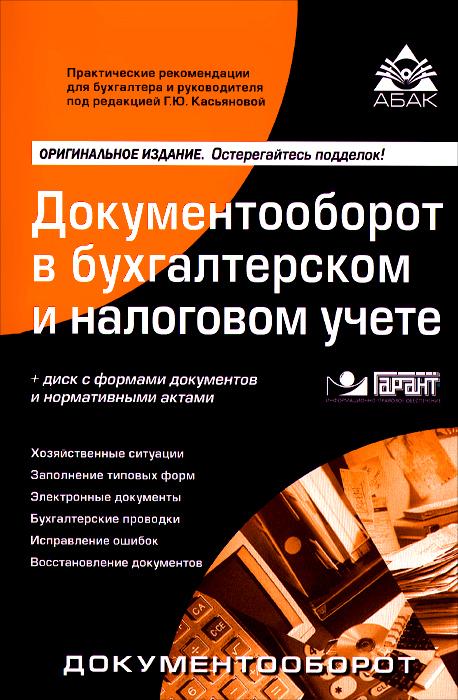 Документооборот в бухгалтерском и налоговом учете. Учебное пособие (+ CD-ROM)