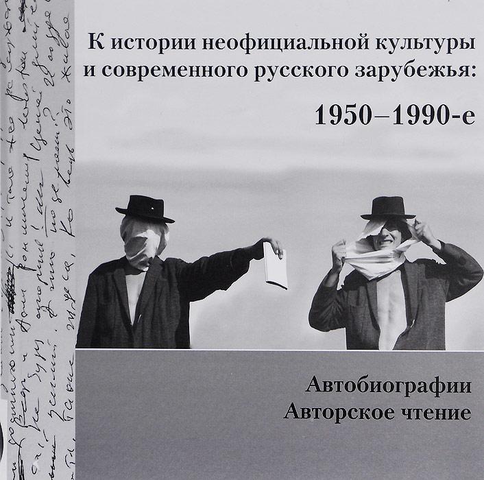 К истории неофициальной культуры и современного русского зарубежья. 1950-1990-e. Автобиографии. Авторское чтение (+ 3 CD)
