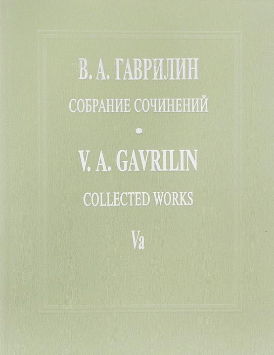 В. А. Гаврилин. Собрание сочинений. Том Vа. Анюта. Балет в 2 действиях