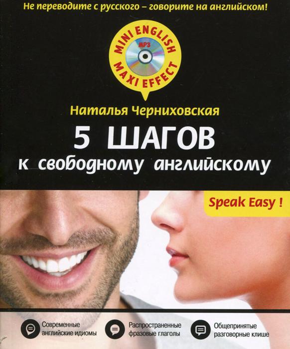 5 шагов к свободному английскому (+ MP3)