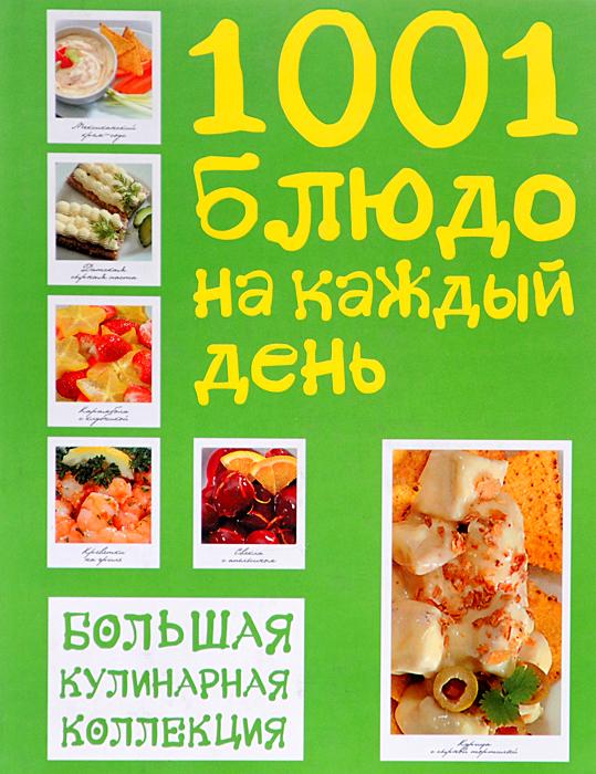 1001 рецепт из 4 ингредиентов