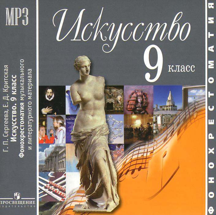 Искусство. 9 класс. Фонохрестоматия музыкального и литературного материала (аудиокурс MP3)