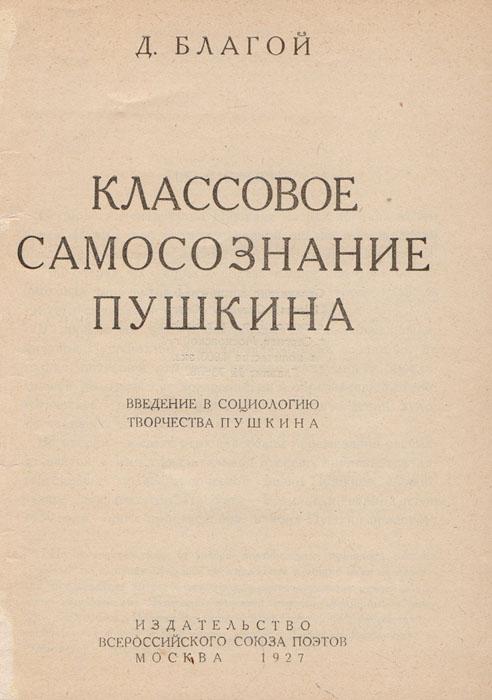 Классовое самосознание Пушкина. Введение в социологию творчества Пушкина