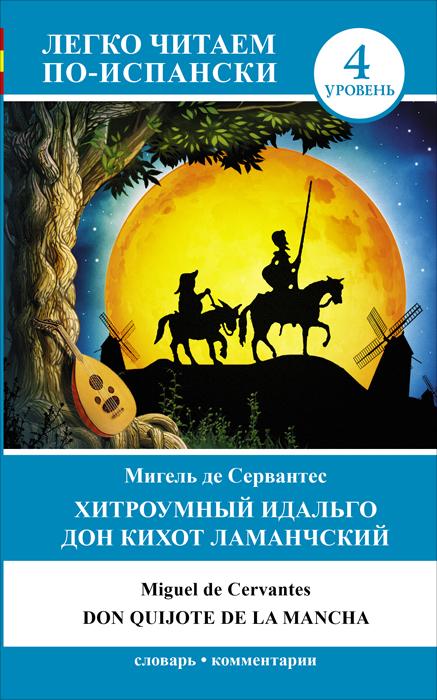 Хитроумный идальго Дон Кихот Ламанчский. Уровень 4 / Don Quijote de la Mancha