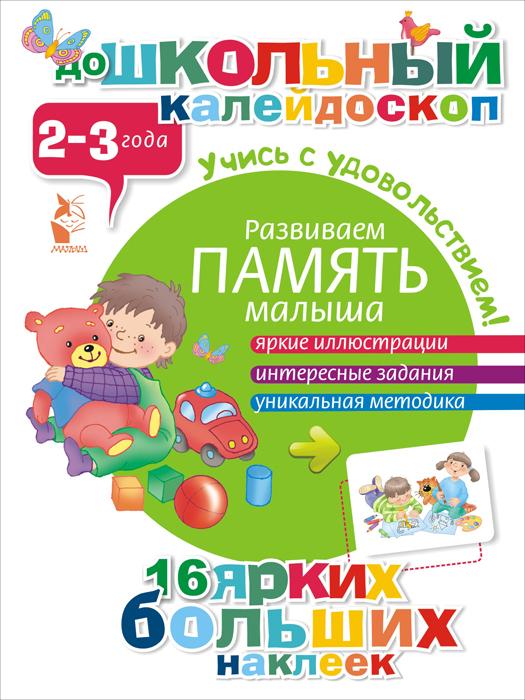 Развиваем память малыша. 2-3 года